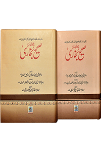 Mukhtasar Sahih Bukhari (2 volumes set)