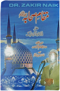 Muqaam e Sahaba R.A
