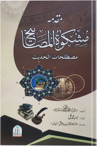 Muqadmah Mishkat al-Masabih