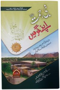 Nabi e Rehmat (S.A.W) Apnay Ghar Main
