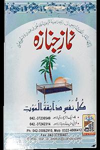 Namaz e Janaza (Azkar card)