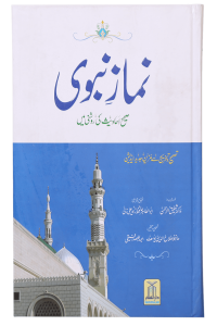 Namaz-e-Nabvi (medium)