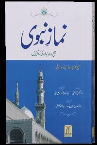 Namaz-e-Nabvi (Soft Cover 14x21)