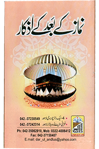 Namz Ky Bad Ky Azkar (Pocket Size Card)
