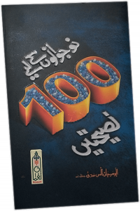 Naujawano Kay Liay 100 Nasehatain