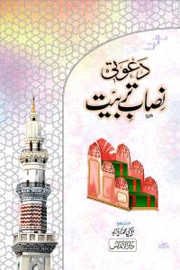 Dawati Nisab-E-Tarbiyat