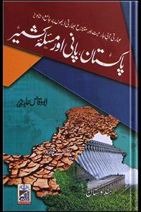 Pakistan Pani Aur Masla Kashmir