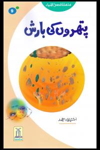 Pathron Ki Barish (Qissa Syedna Lut) Silsila Qasas ul Anbiya 9/30
