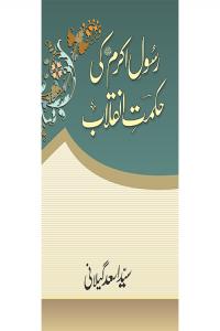 Prophet (PBUH) ki Hikmat e Inqilaab