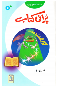 Purani Kitab (Qissa Syedna Idrees) Silsila Qasas ul Anbiya 2/30