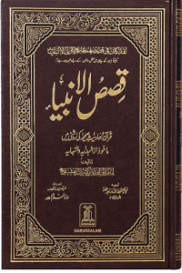 Qassas ul Ambiya (New Edition)