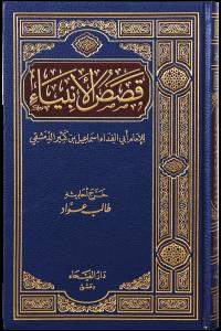 Qassas ul Ambiya (Arabic)