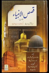 Qassas ul Ambiya (farsi)