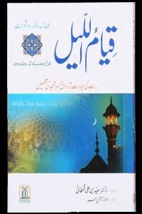 Qiyam ul Layl