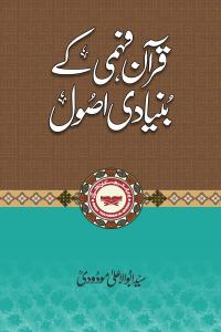Quran Fehmi ke Bunyadi Asool