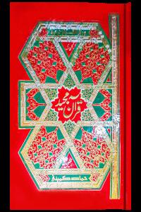 Quran Majeed Tajweedi 16 lines (Art Paper)