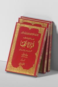 Quranan Ajaba 5 Volumes Set