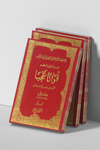 Quranan Ajaba 5 Volumes Set