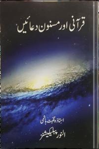 Qurani Aur Masnoon Duain