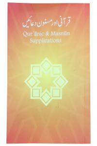Qurani Aur Masnun Duain