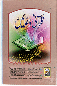 Qurani Duaain (Pocket Size Card)