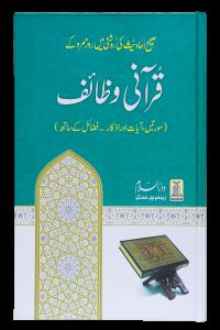 Qurani Wazif