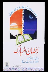 Ramdan ul Mubarak (Short Book)