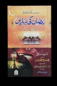 Ramzan/Ramadan Ki Baharain