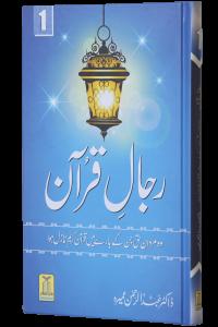 Rijaal ul Quran (7 Volume Set)
