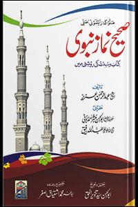 Sahi Namaz E Nabvi Mujalid