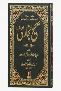 Sahih Al Bukhari 6 Volume set