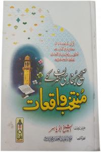 Sahih Bukhari Shareef Kay Muntakhib Waqiaat