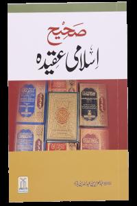 Sahih Islami Aqeedah