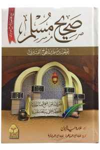 Sahih Muslim 3 Vol Set Imported