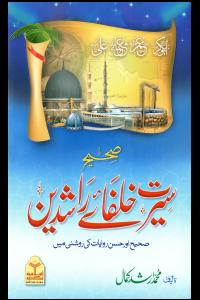 Sahih Seerat Khulfa e Rashideen