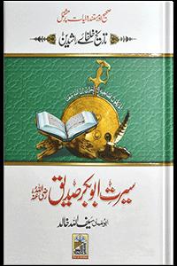 Seerat Abu Bakar Siddiq