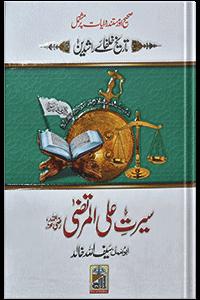 Seerat Ali Al Murtaza (RA)