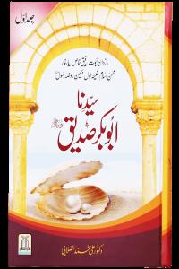 Seerat e Khulfa e Rashideen (Complete Set)