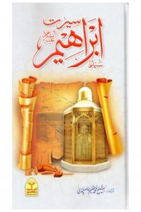 Seerat Ibrahim (A.S)