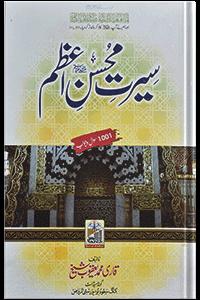 Seerat Muhsan Azam