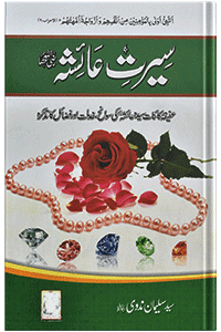 Seerat Syed Ayesha (RA)