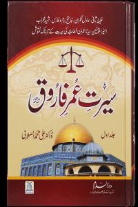 Seerat Umar Farooq R.A (2 Vol. Set Local)
