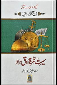 Seerat Umar Farooq (RA)