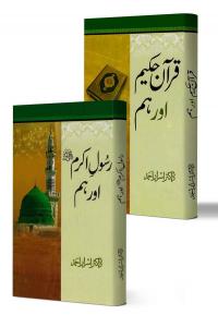 Set of Quran e Hakeem aur Hum , Rasool e Akram (PBUH) Aur Hum