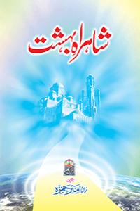 Shahrah E Bahisht