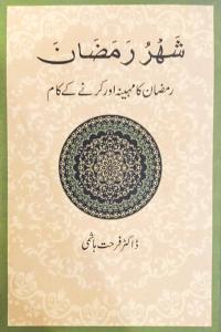 Shahru Ramzan/Ramadan