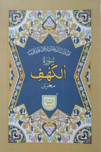 Surah Kahaf