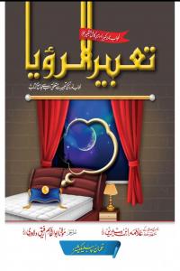 Tabeer Al Rauya
