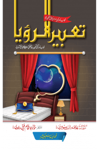 Tabeer ur Roya (Aam Edition)