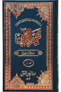 Tafheem Ul Quran-(Urdu-6 Vols Set)